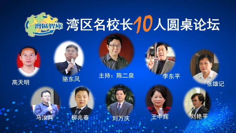 10人圆桌论坛背景图