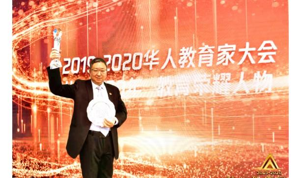 视频实况——记凤凰卫视共和国70周年教育荣耀人物陈二泉