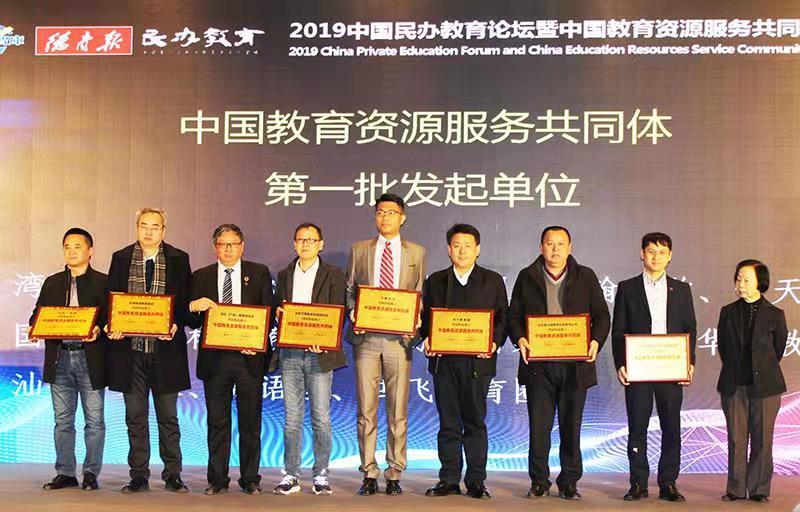 中国教育资源服务共同体发起成立,张文副司长为发起单位颁发匾牌