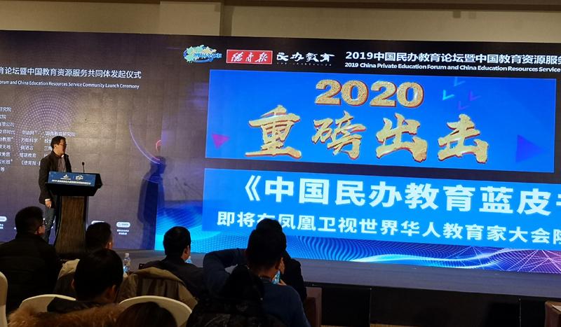 胡改咏院长在做《中国民办教育发展蓝皮书》的路演